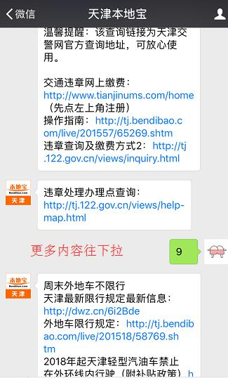 2017年天津市外地车辆周末限行规定