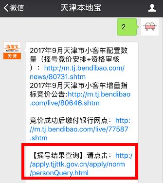 2017天津小客车摇号竞价结果情况表(不断更新)