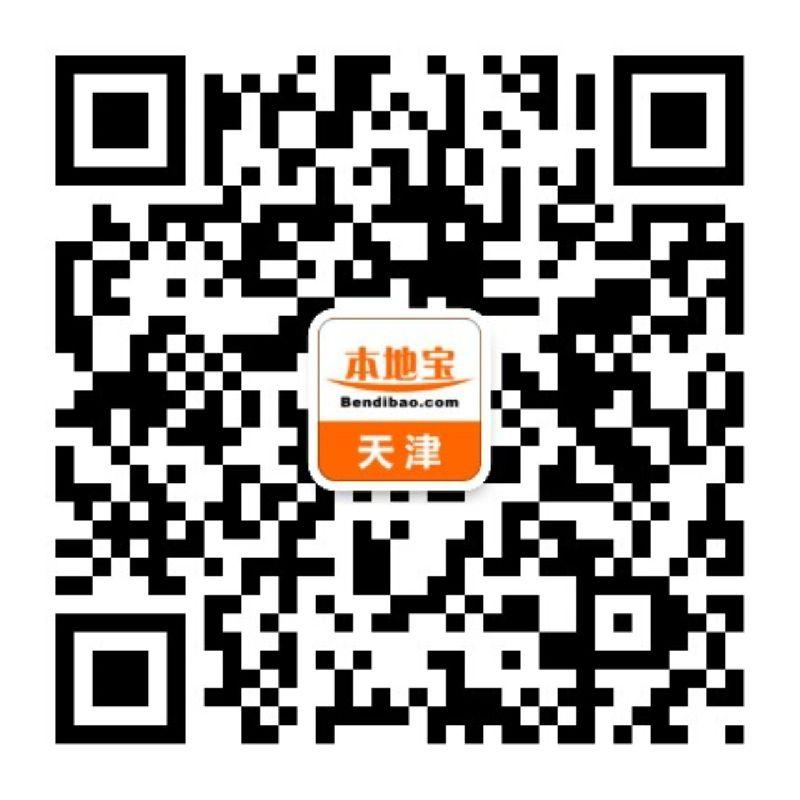 2018年天津市外地车辆限行规定