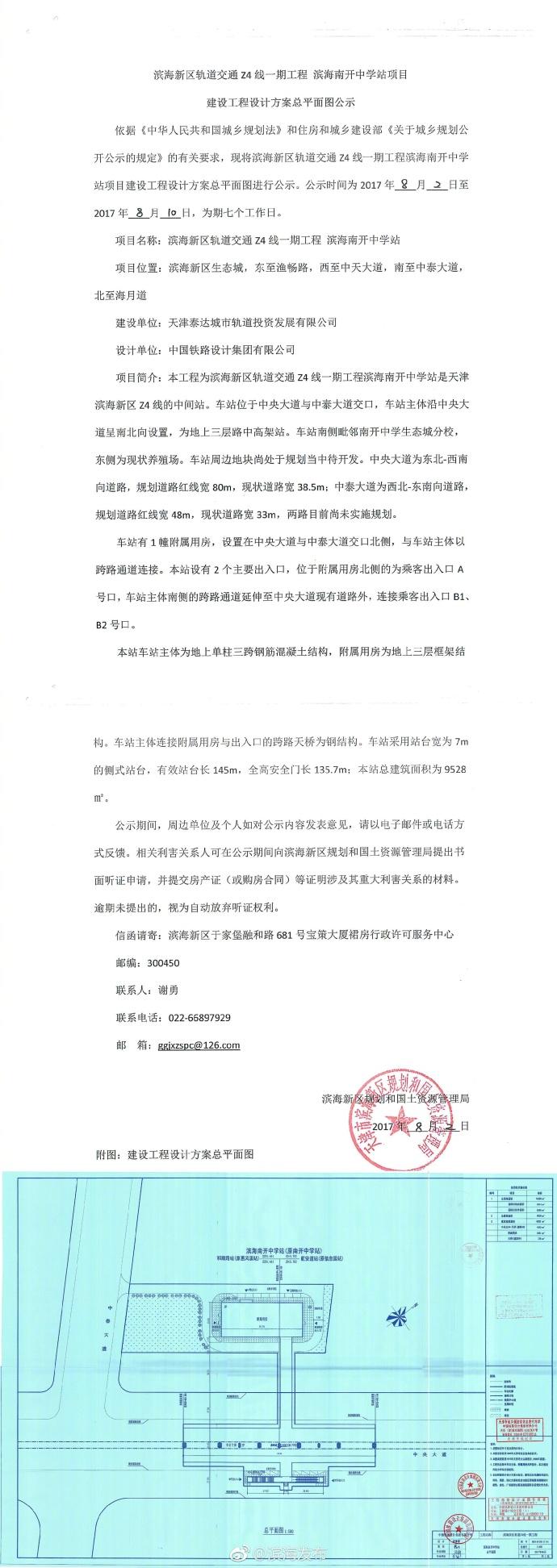 天津地铁Z4线最新消息(线路图 站点 通车时间)