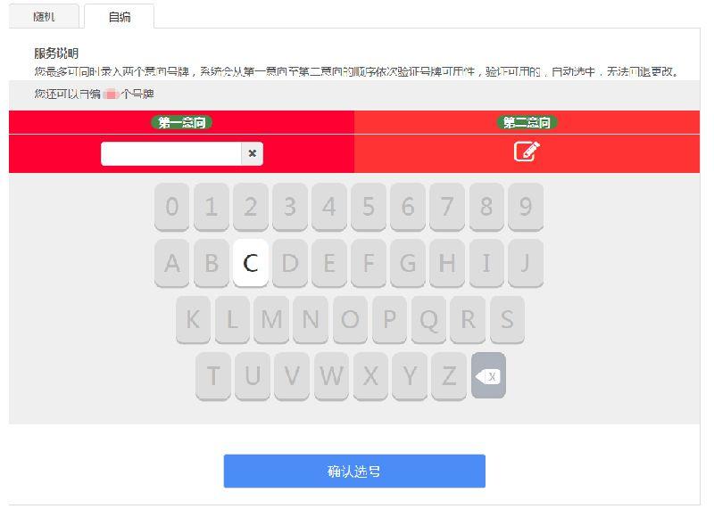 天津二手车过户预选号牌