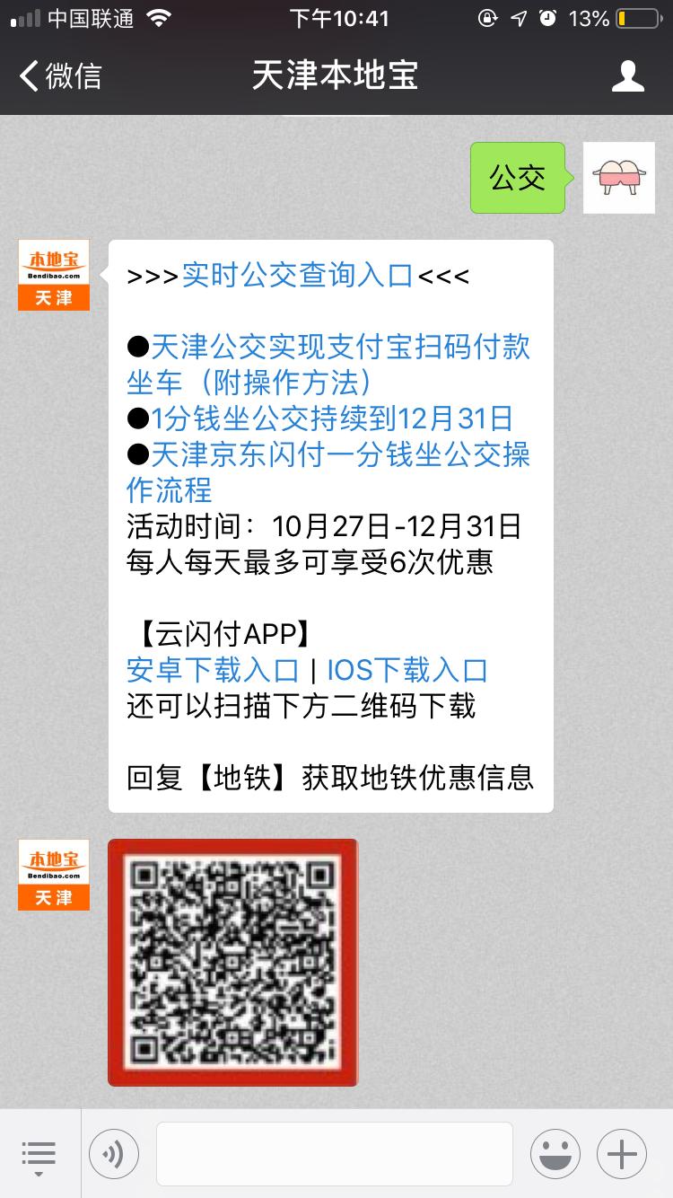 天津银联闪付1分钱坐公交操作流程