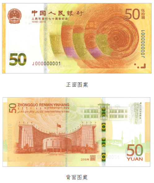 在天津预约人民币发行70周年纪念钞一张多少钱?