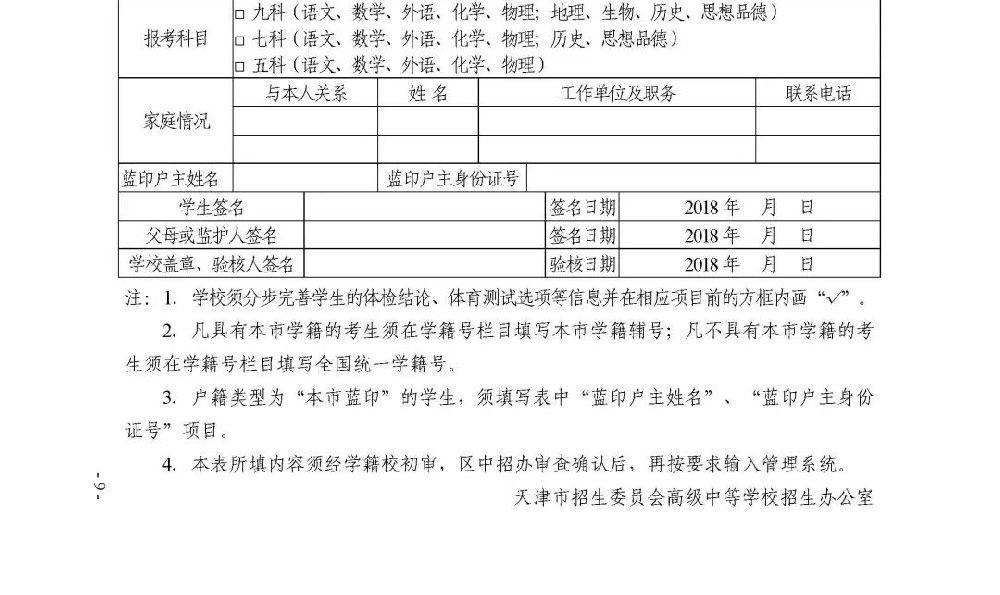 武清区2019年回津中考报名指南(时间 地点 材料)