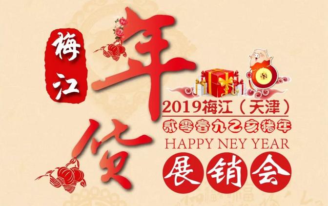 2019天津梅江年货展销会时间