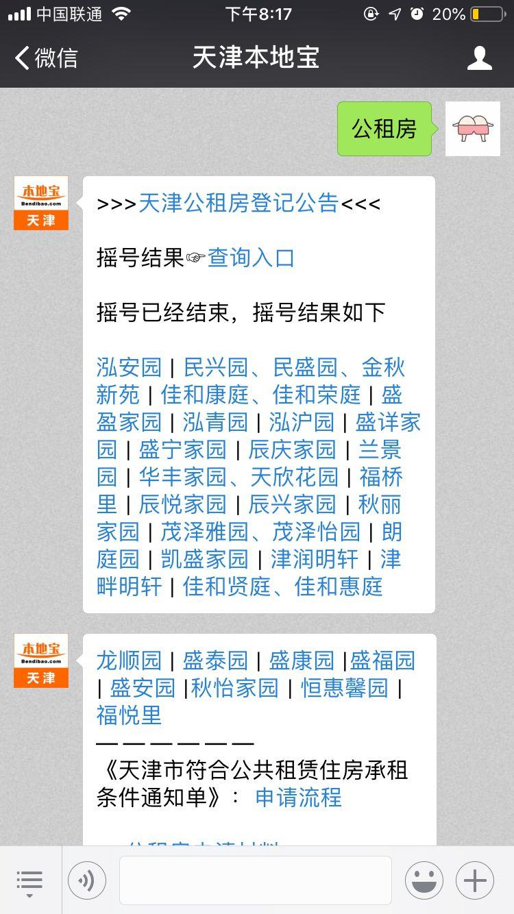 2019天津公租房最新消息(持续更新)