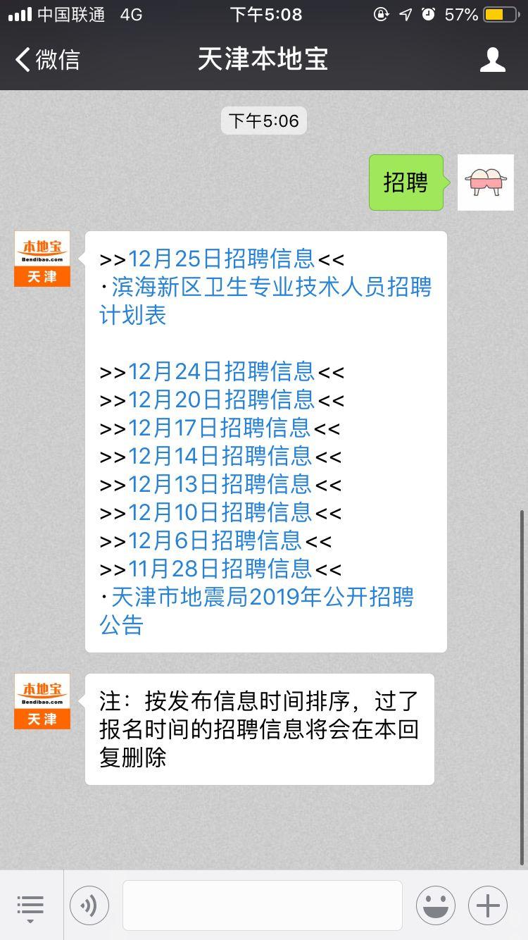 2018天津事业单位招聘信息汇总(持续更新)
