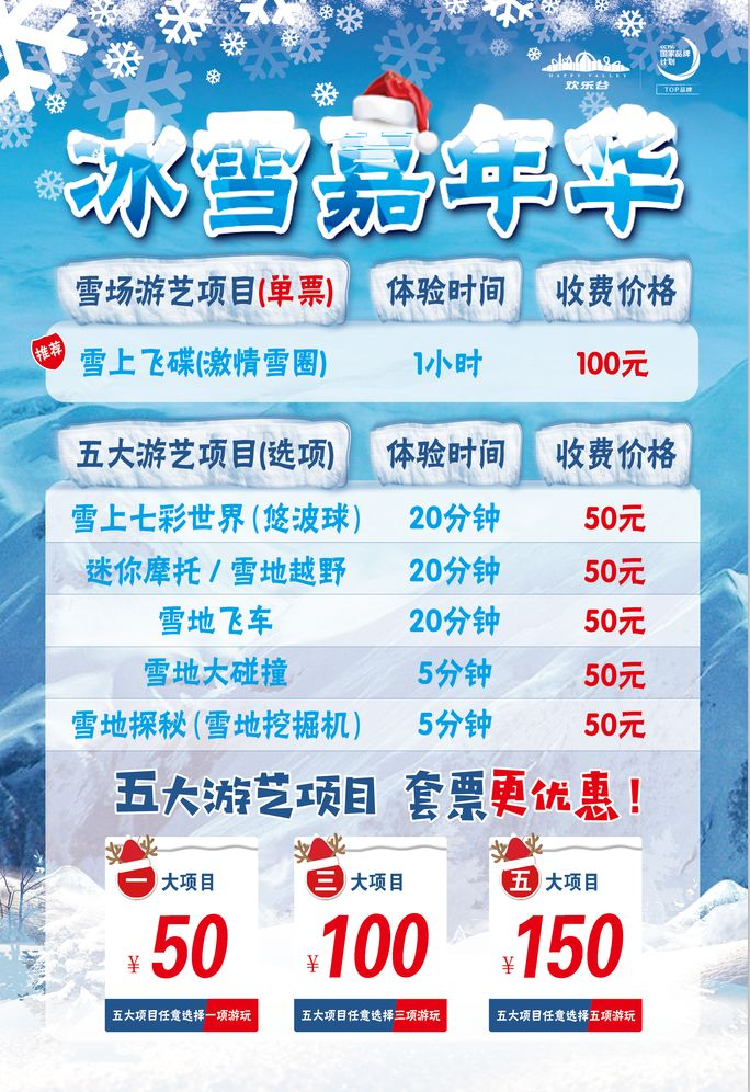 2019天津欢乐谷