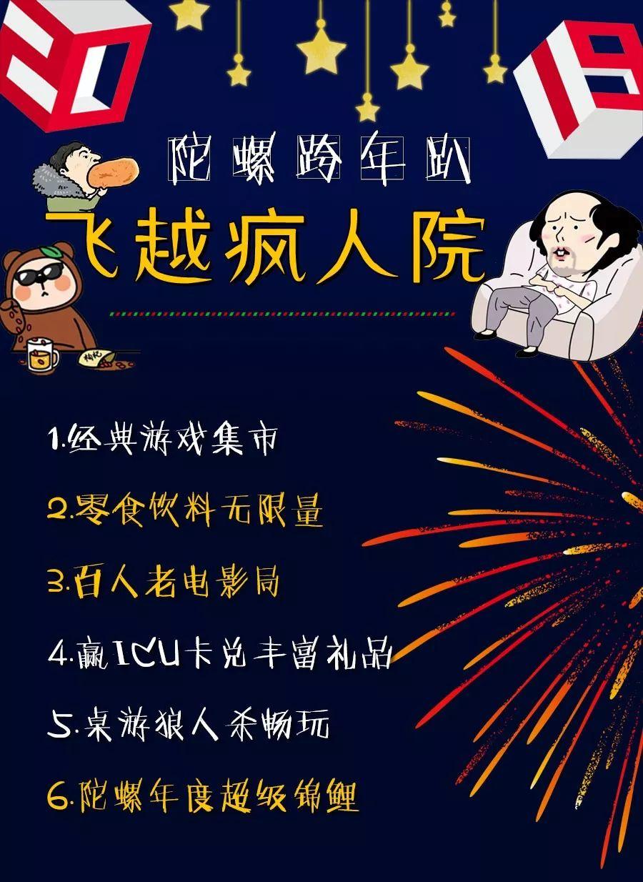 2019天津跨年活动汇总(持续更新)