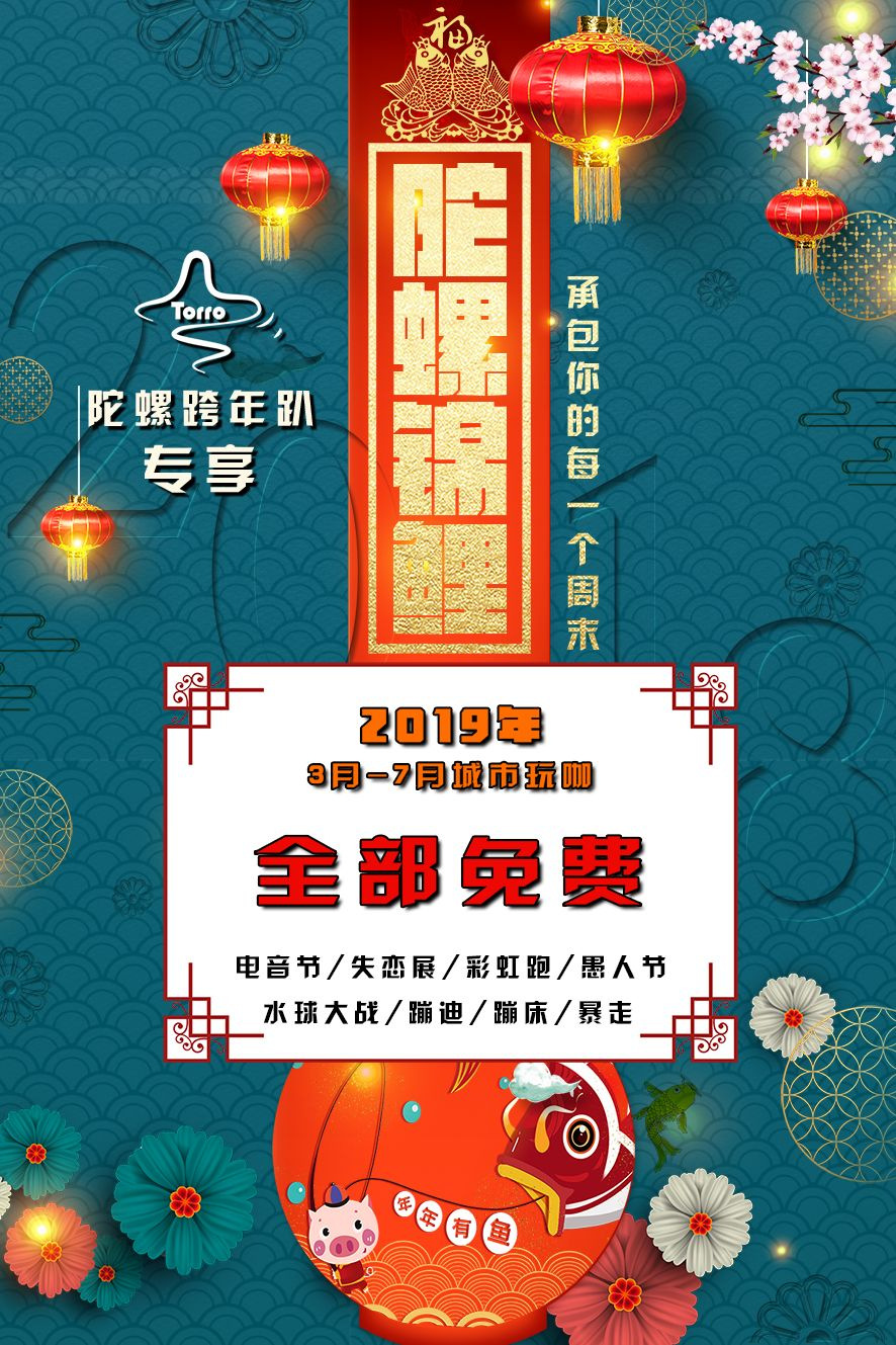 2019天津滨江道世纪都会跨年活动(时间 门票 详情)