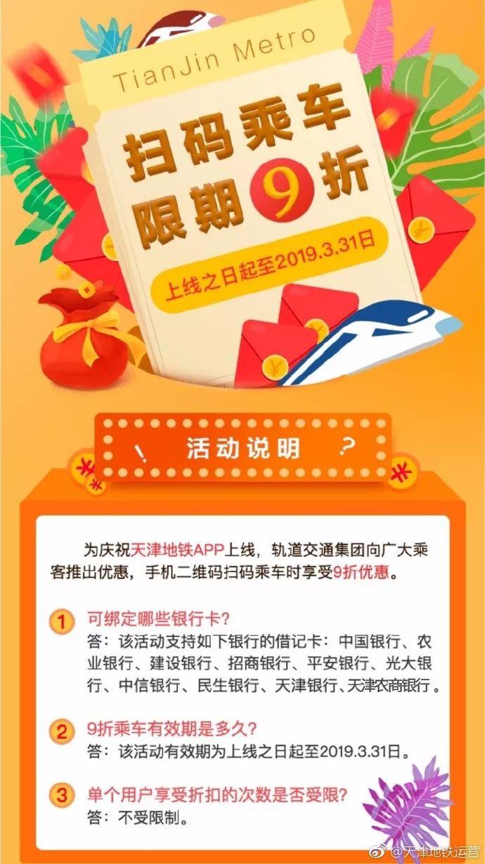 天津扫码坐地铁操作流程