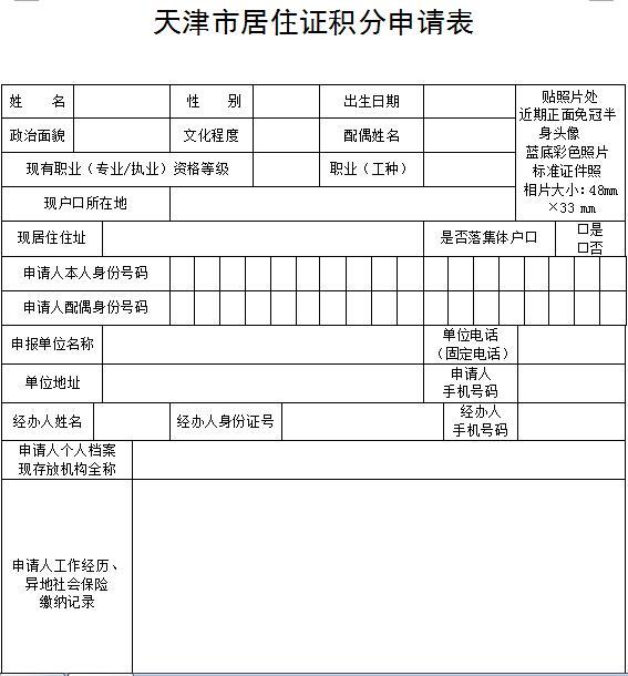 2018天津积分入户申请表下载