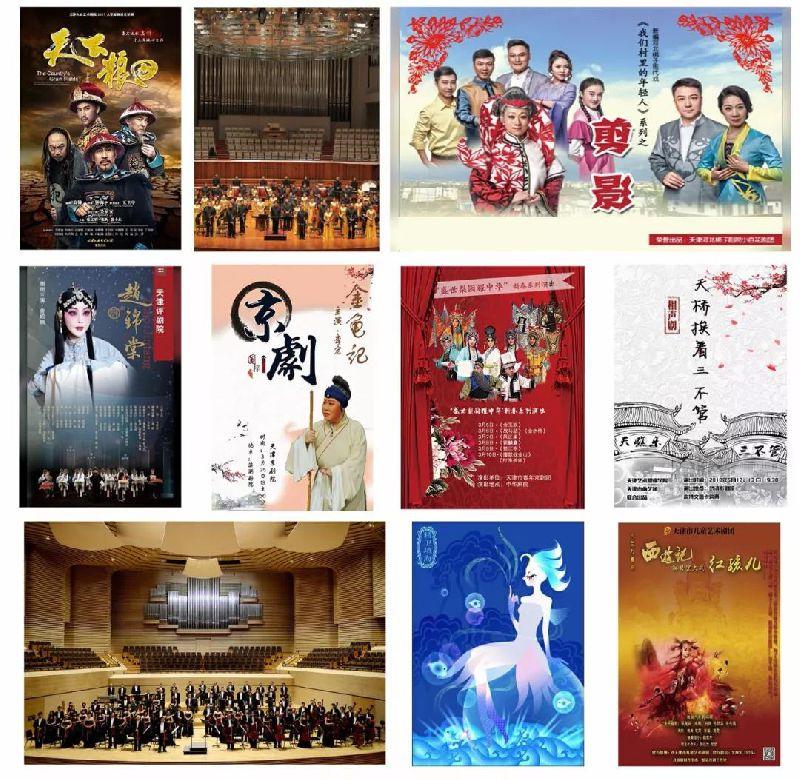2018天津文惠卡都能看哪些演出?