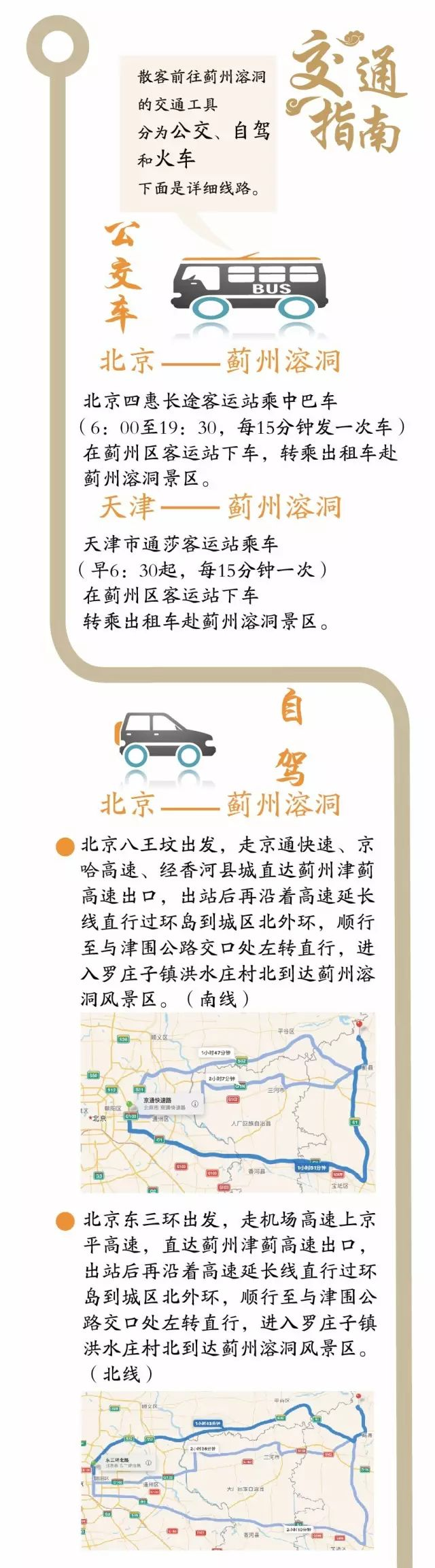 天津蓟州溶洞景区开放时间
