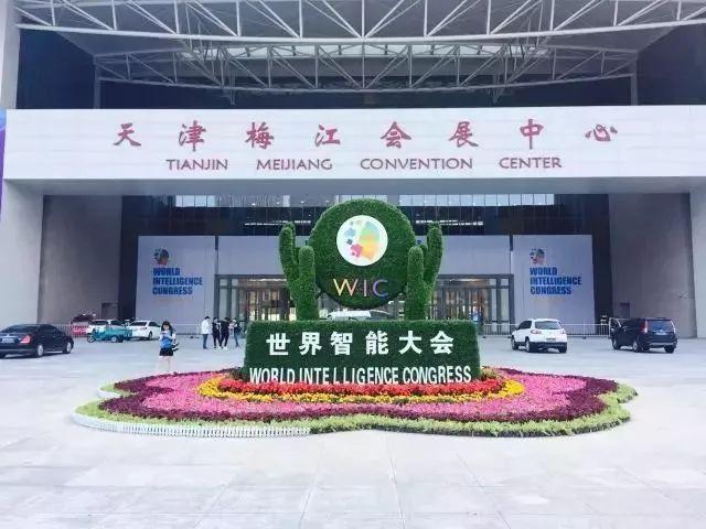 2018天津世界智能大会