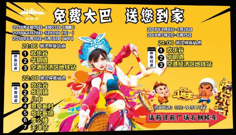 中国新歌声天津赛区