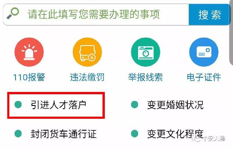 2018天津人才落户申请渠道(办理流程)