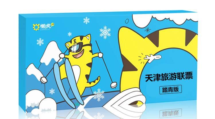 2018懒虎天津旅游年卡在哪里买?