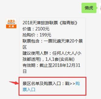199元懒虎门票畅玩天津22个景点
