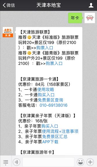 2018天津旅游联票购买使用攻略(标准版 )