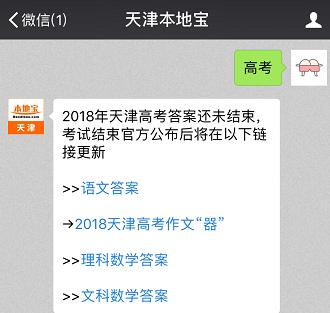 2018天津高考语文答案