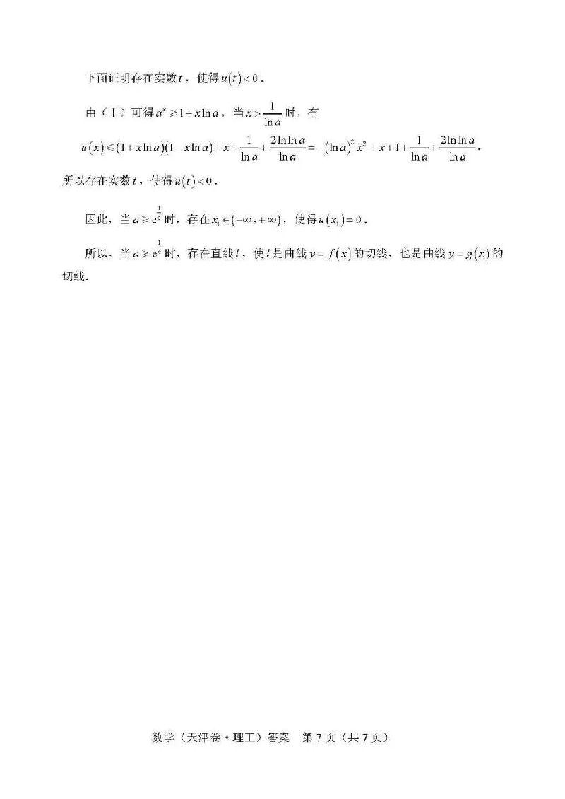 2018天津高考理科数学答案