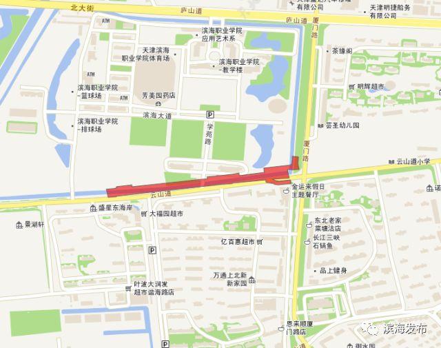 滨海新区厦门路道路封闭通知(时间、路段)