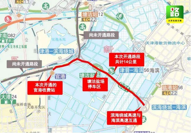 滨海新区绕城高速公路南段开通运营