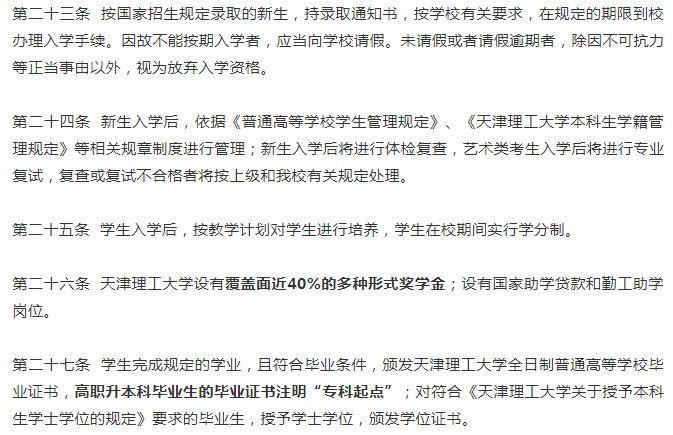 2018天津理工大学招生简章