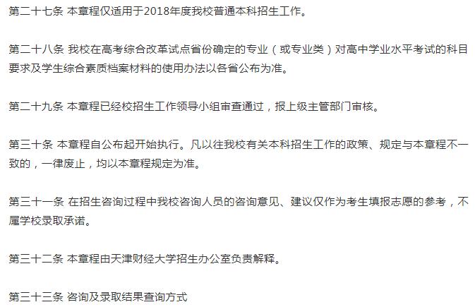 2018天津财经大学招生简章