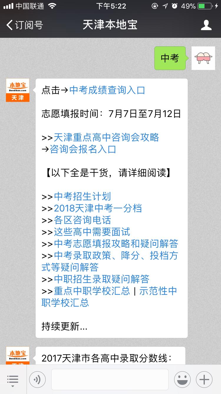 2018天津中考分数档查询入口