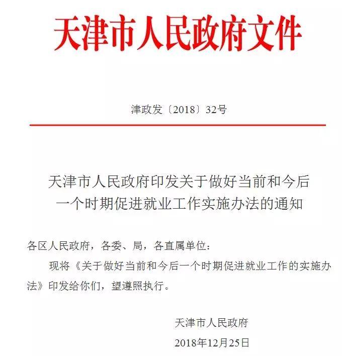 2019年天津创业补贴政策