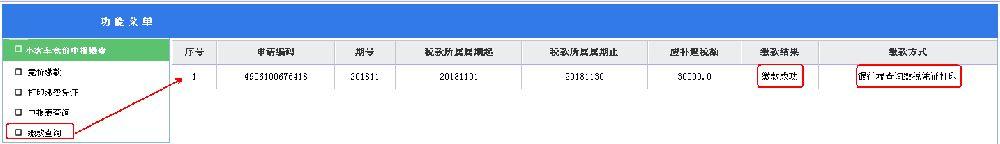 2019天津市税务局网上纳税申报接收系统用户操作说明