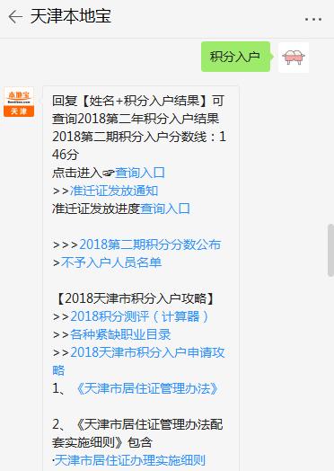2019年天津积分入户准迁证发放通知