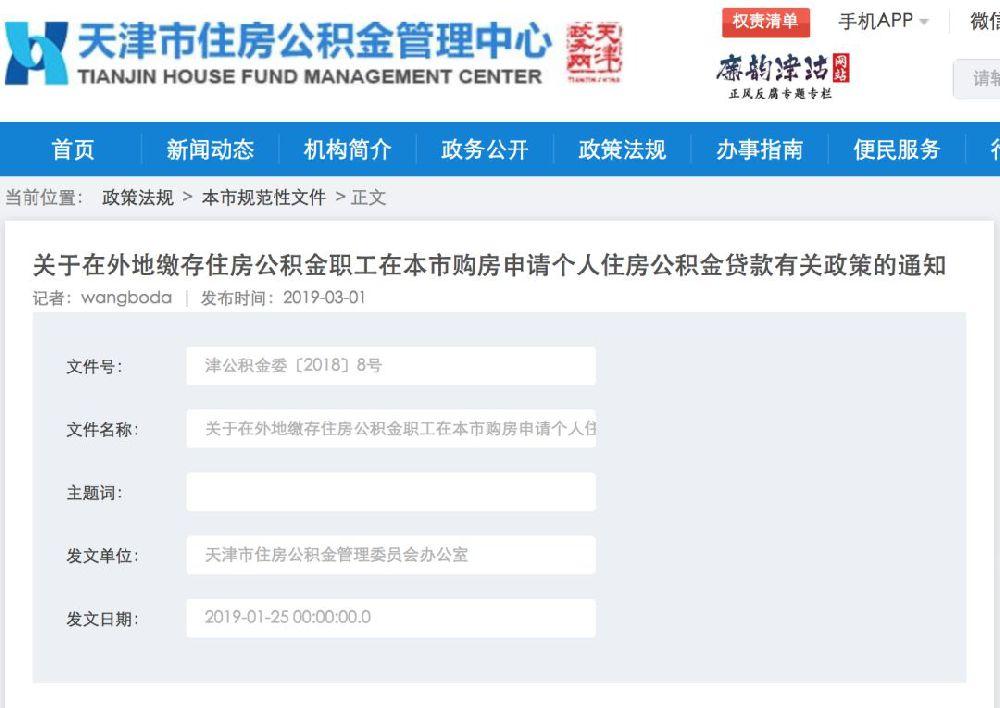 外地公积在天津津购买首套房首付最低六成