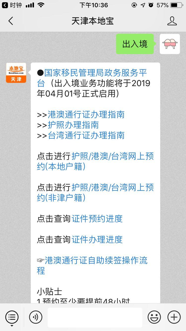 外地人在天津办理护照 申办流程详细介绍
