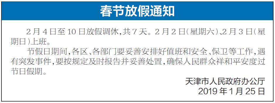 2019年天津春节放假通知