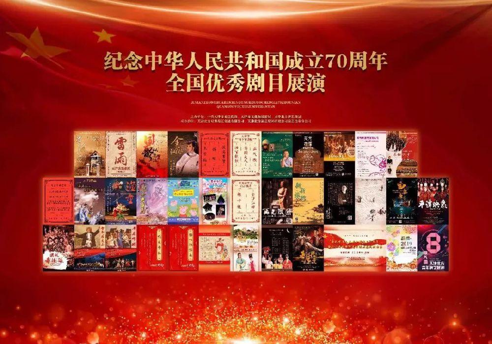 2019天津文惠卡都能看哪些演出?