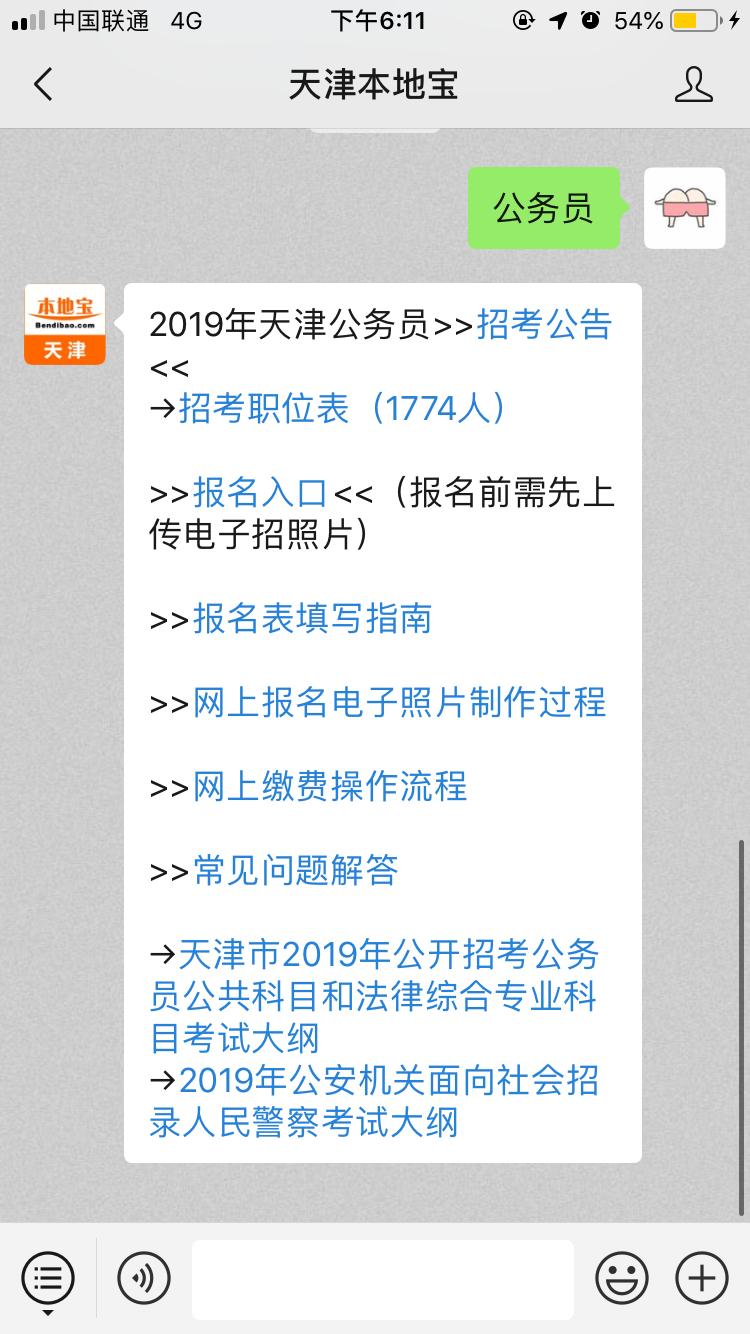 2019天津公务员报名时间 报名入口