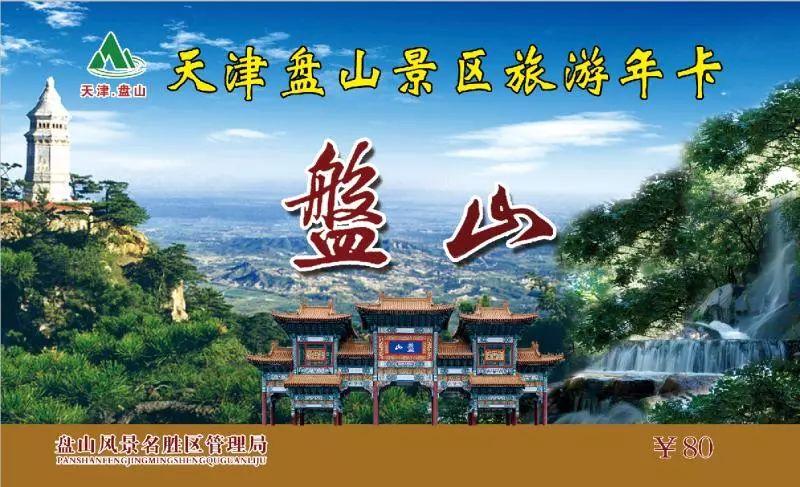 2019天津盘山旅游年卡