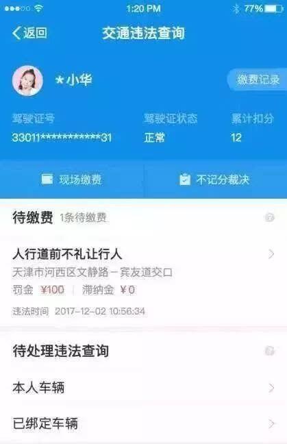 天津交通违章处理流程支付宝