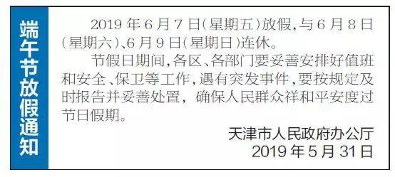 2019年天津端午放假期间限号吗?