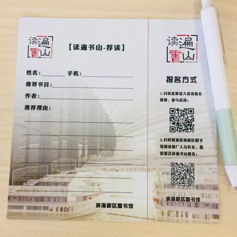 天津图书馆2019年春节开馆时间