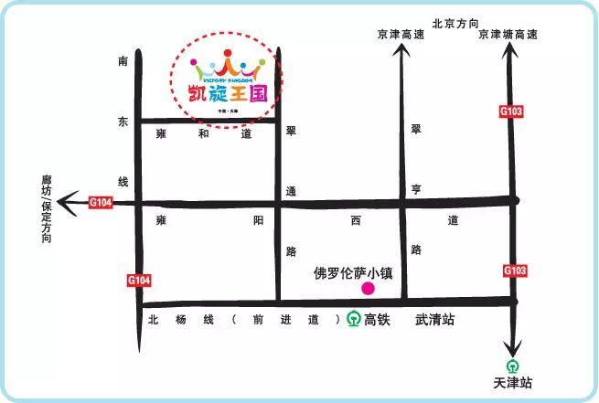 2019武清凯旋王国新春庙会