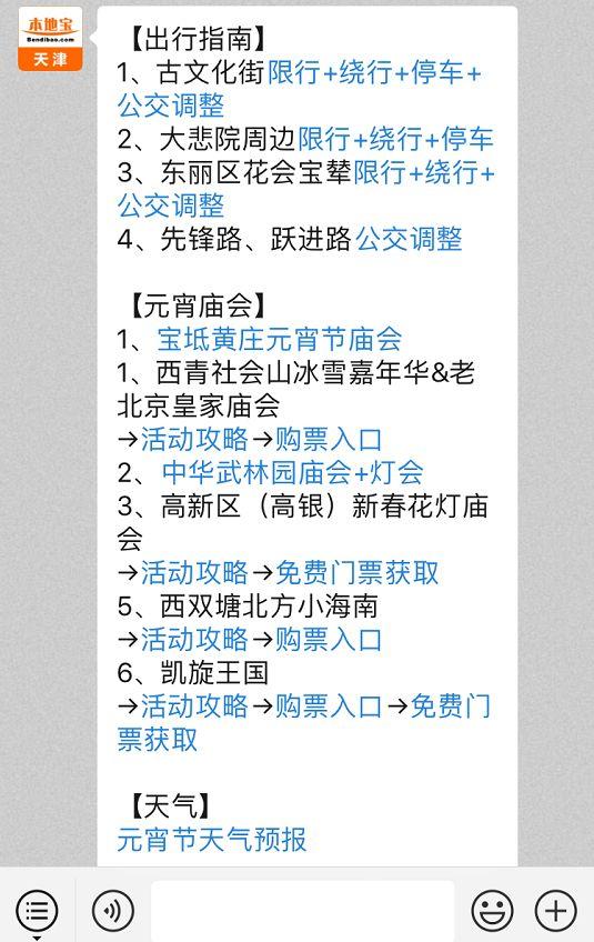 2019西青精武镇新春庙会攻略