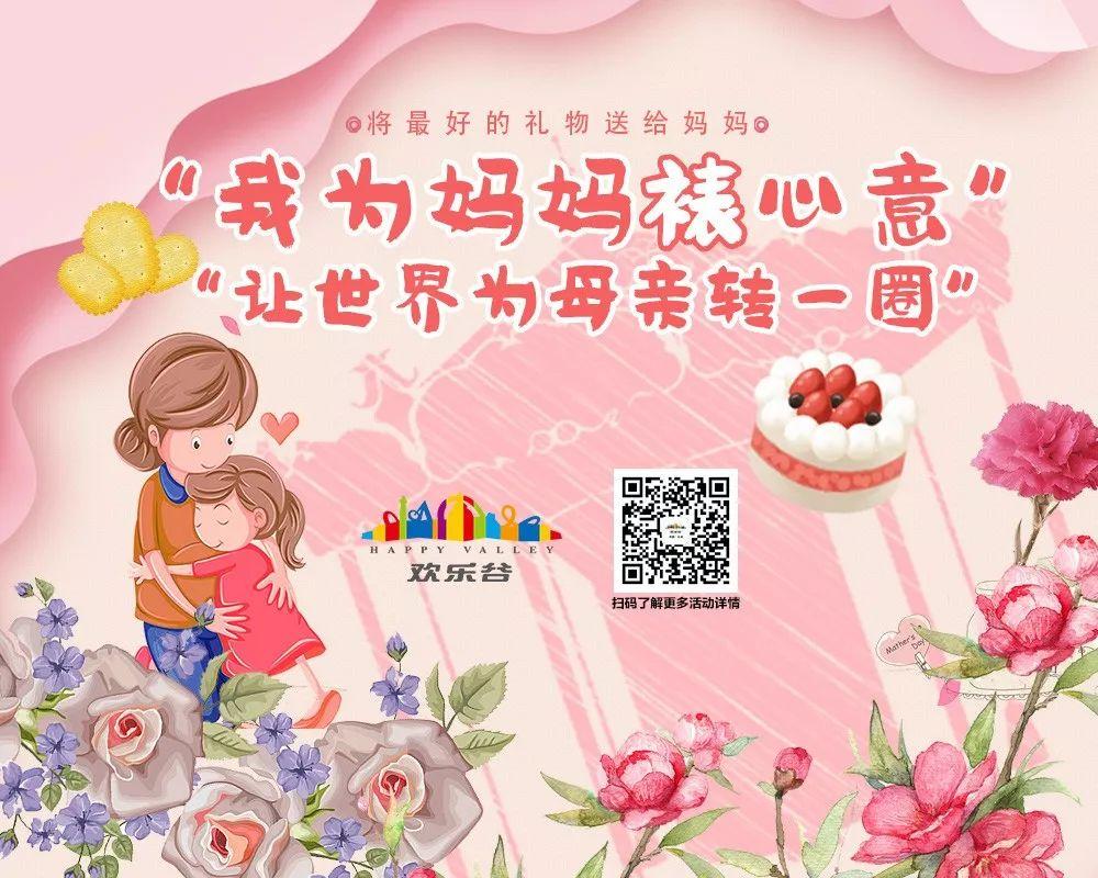 2019天津母亲节活动汇总(持续更新)