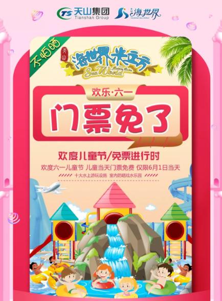 天津六一儿童节亲子活动汇总(不断更新)