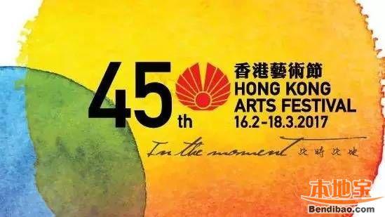 2017香港3月活动推荐 艺术展览和表演琳琅满目