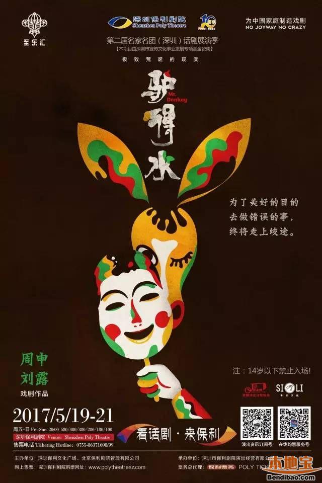 驴得水话剧2017春巡深圳站5月上演