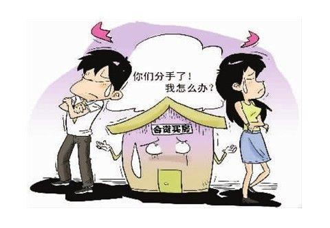 夫妻共有二手房买卖